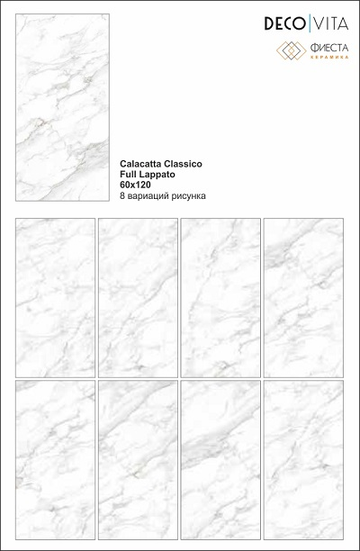 Calacatta Classico Full Lappato 60x120 см
